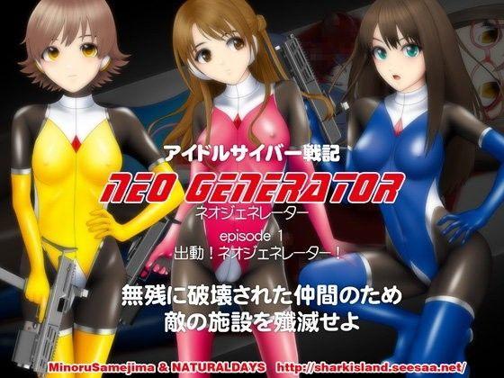 アイドルサイバー戦記 NEO GENERATOR episode1 出撃!ネオジ...