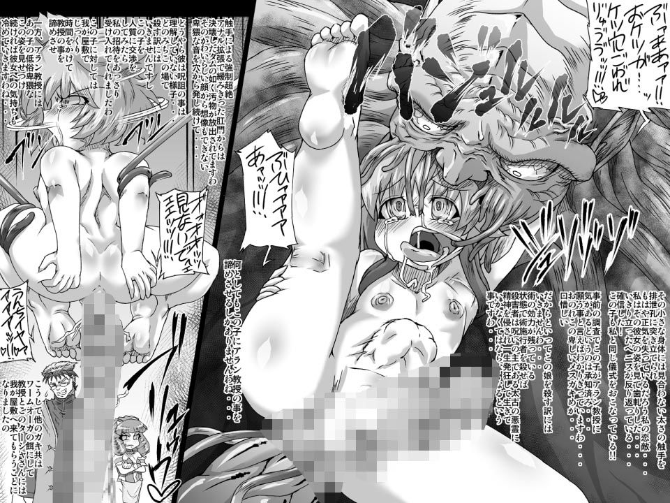 【ショタ 触手】巨乳でつるぺたのショタの触手ハード巨根異物挿入脱糞アナルオナホ残虐表現の同人エロ漫画。