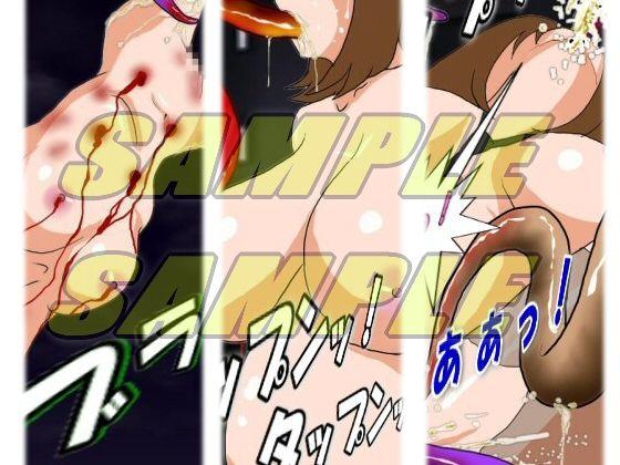 「美肉の宴」 人喰い触手に襲われた美少女たち (婦警編)