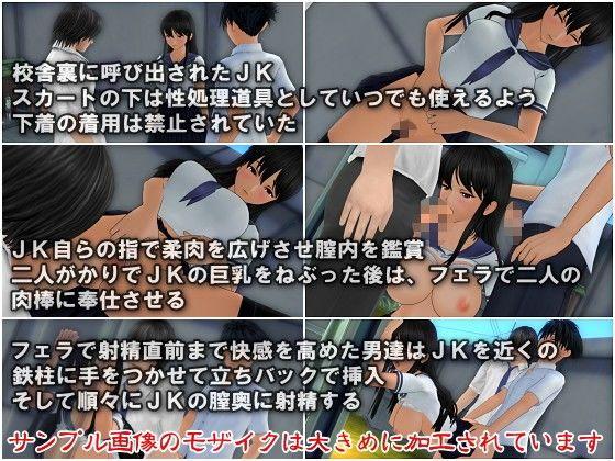 【ひゅうねっくす 同人】JKスレイブ!13~復讐3日目・屈辱の性処理活動~