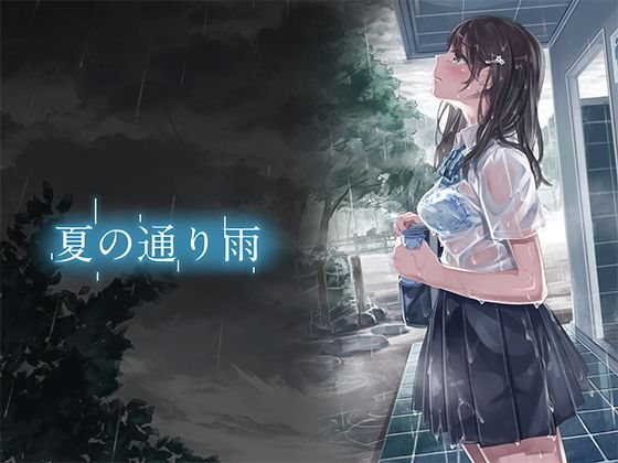 夏の通り雨