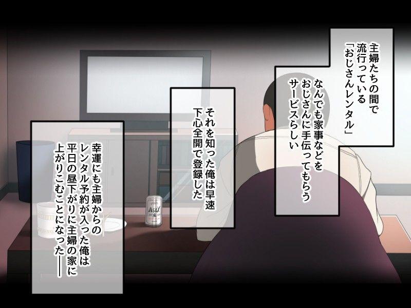 おじさんレンタル〜主婦たちの秘密の遊び〜のサンプル画像1