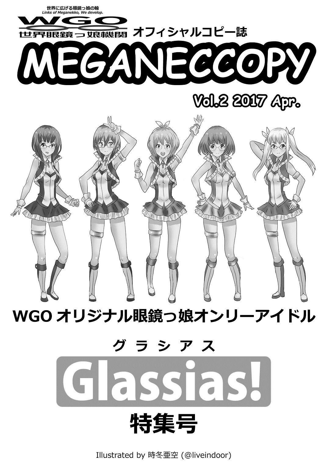 【WGO世界眼鏡っ娘機関 同人】WGO世界眼鏡っ娘機関オフィシャルコピー誌MEGANECCOPYVol.22017Apr.