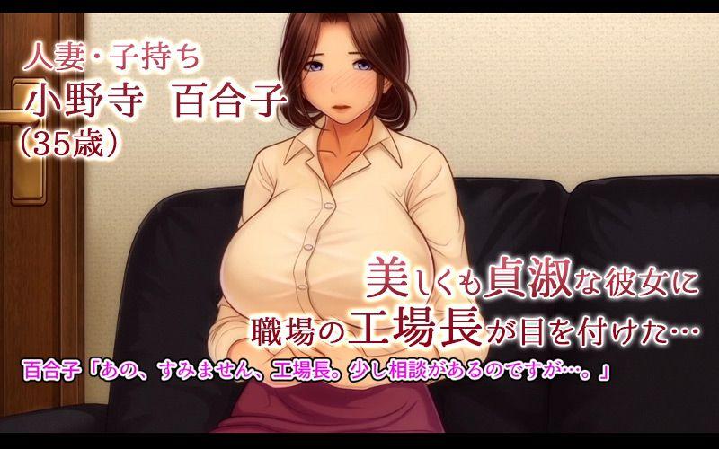 淫欲に溺れる人妻-百合子-清く美しかった母が一人の女に還る刻(モーションコミック版)