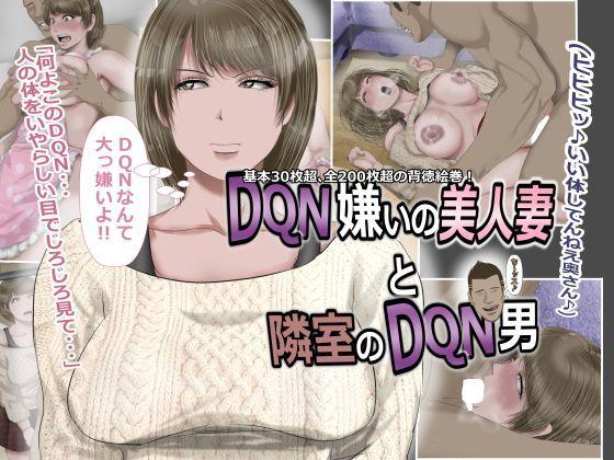 DQN嫌いの美人妻と隣室のDQN男