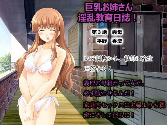巨乳お姉さん淫乱教育日誌 第三話 義母 平野 香澄