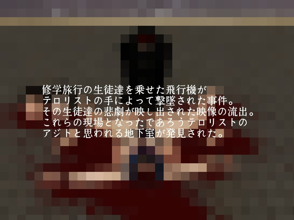 【vagrantsx 同人】テロに巻き込まれた少年少女の物語4