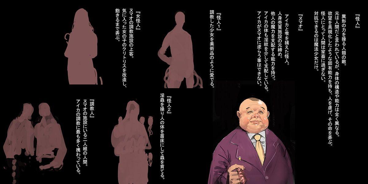 【達磨さん転んだ 同人】触装少女調教2~アイカ編