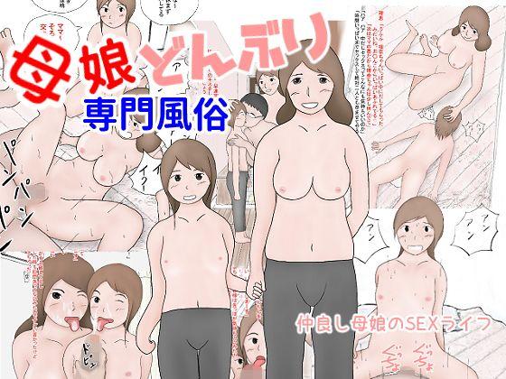 【少女 種付け】微乳でつるぺたで貧乳の少女人妻お母さんの種付けぶっかけsexアナル3Pフェラ中出し顔射4Pの同人エロ漫画。