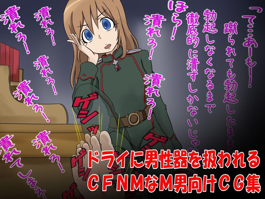 【少女 包茎】少女の包茎童貞CFNM言葉責めM男の同人エロ漫画!!