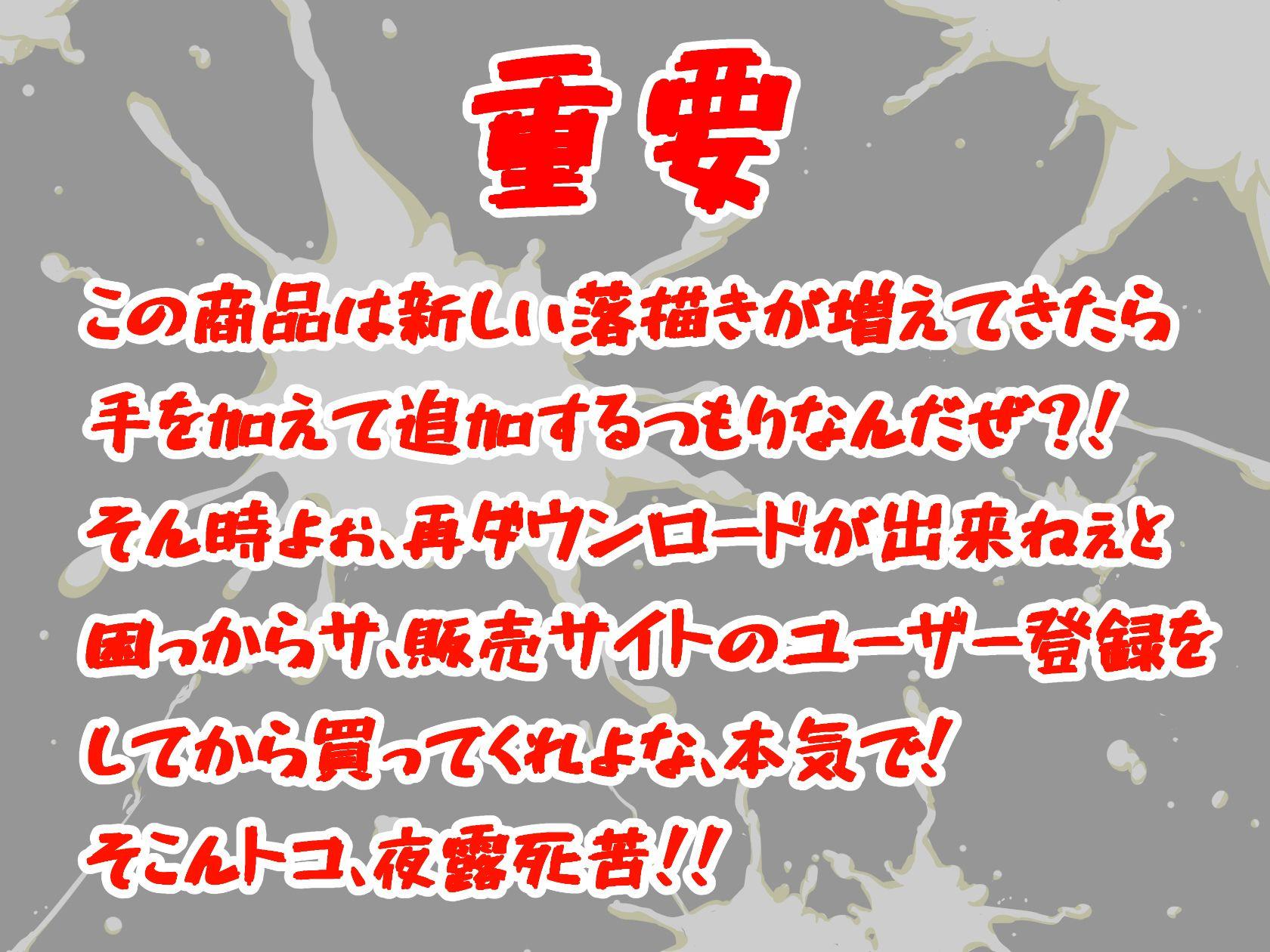 【虹色画報 同人】ヤンキー娘死遺自慰襲