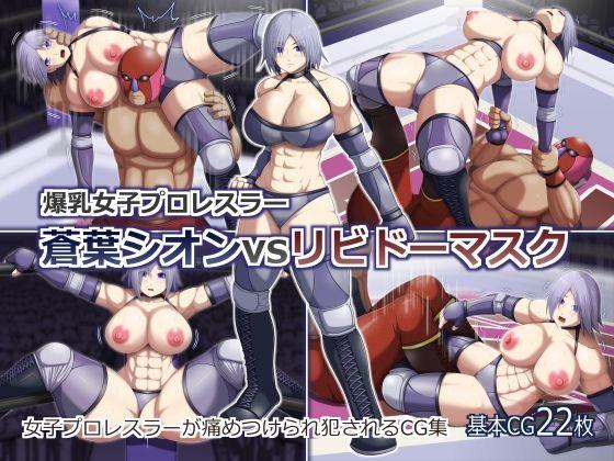 爆乳女子プロレスラー蒼葉シオンvsリビドーマスク