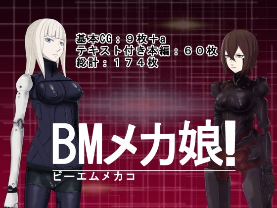 【10円ジョンドゥ 同人】BMメカ娘!