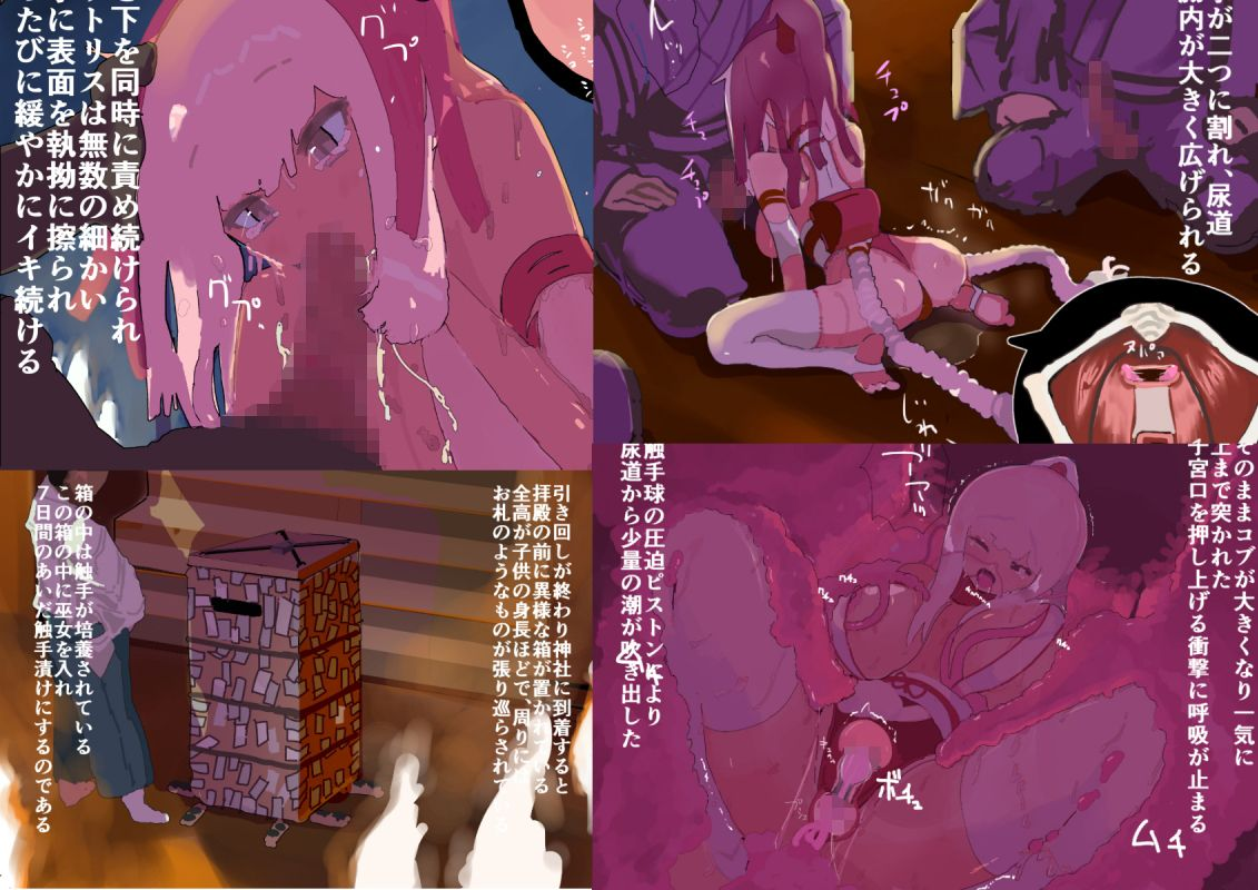 【巫女 触手】巫女の触手凌辱の同人エロ漫画。