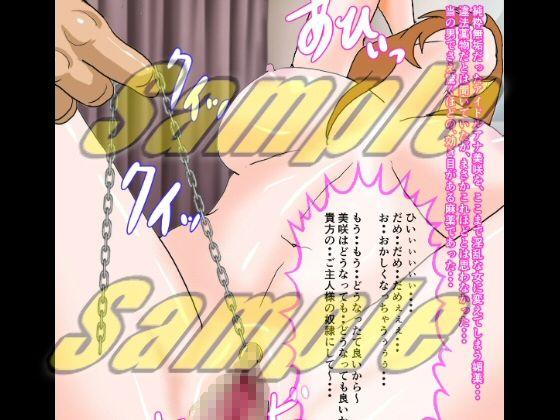 「女畜」美少女監禁・調教(売れっ子女子アナ編) 【作品ネタバレ】