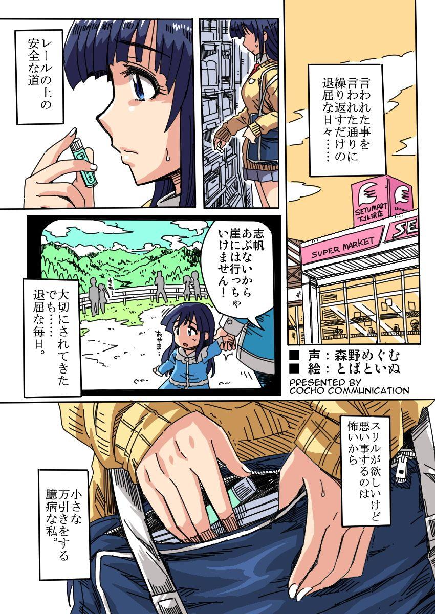 【少女 万引き】優等生な少女の万引き恋愛くすぐり拘束マッサージおもらしの同人エロ漫画。