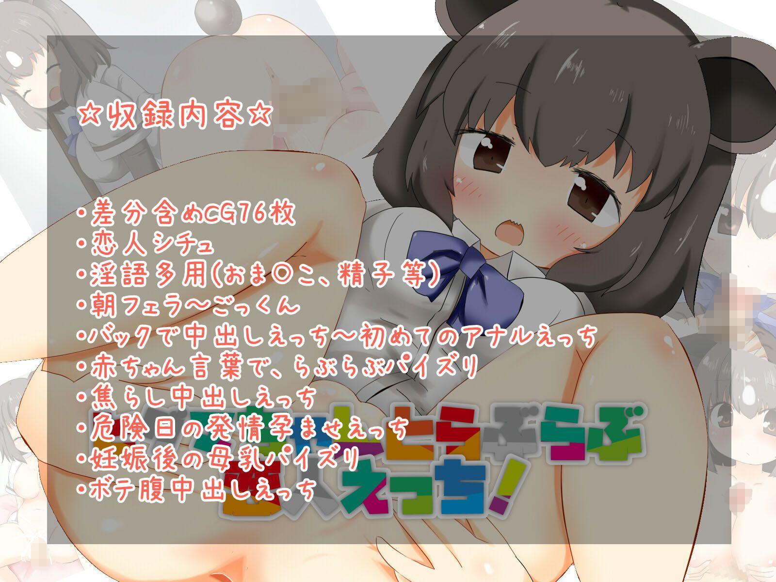 【秋と春の夢 同人】ヒグマちゃんとらぶらぶ恋人えっち!