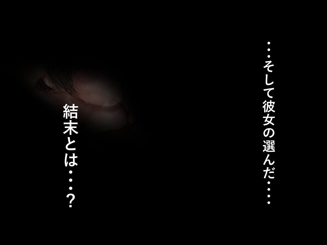 陸上部の期待の星沢村逢さん完堕ち・・・そして・・・ 【作品ネタバレ】