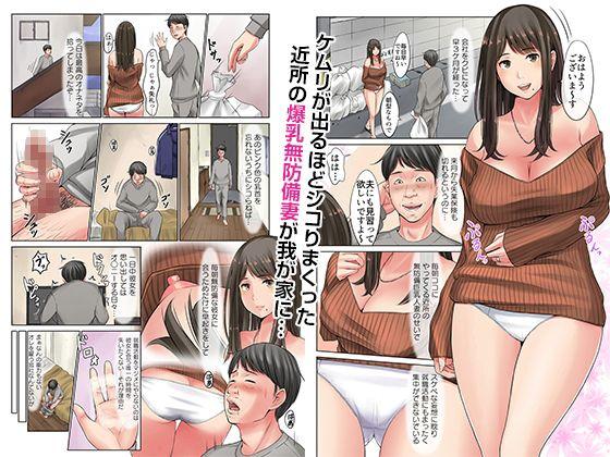 【おくさん 同人】奥さん、乳首見えてますよ~隣の巨乳若妻が無防備すぎて~