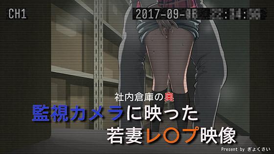 社内倉庫の奥_監視カメラに映った若妻レ〇プ映像