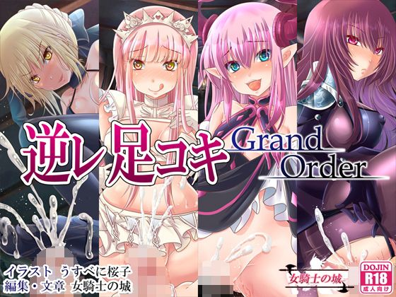 逆レ足コキ Grand Order
