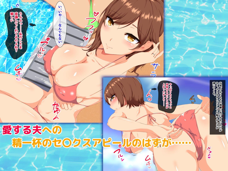 【もっちもち屋 同人】子連れ人妻がそんな水着でプールに来ちゃダメでしょ!?