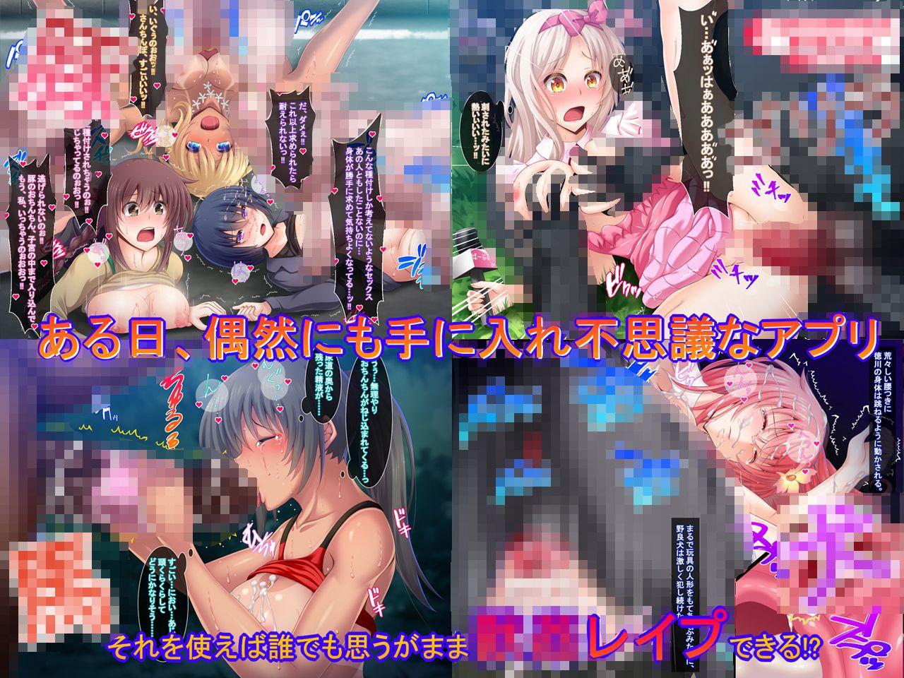 【ぱーぷるきっす 同人】○姦アプリ~ケダモノ操作で犯り放題~