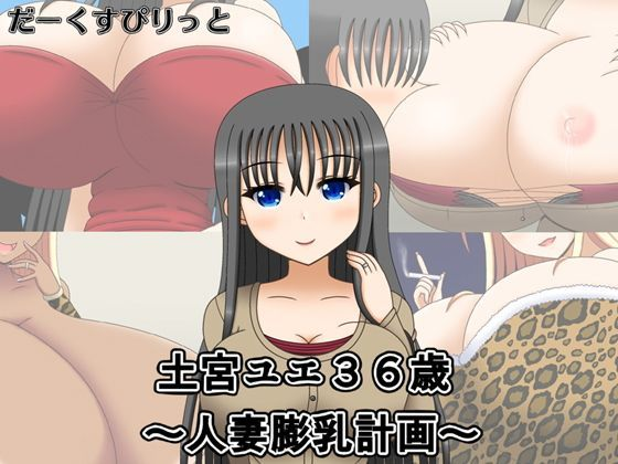 土宮ユエ36歳〜人妻膨乳計画〜