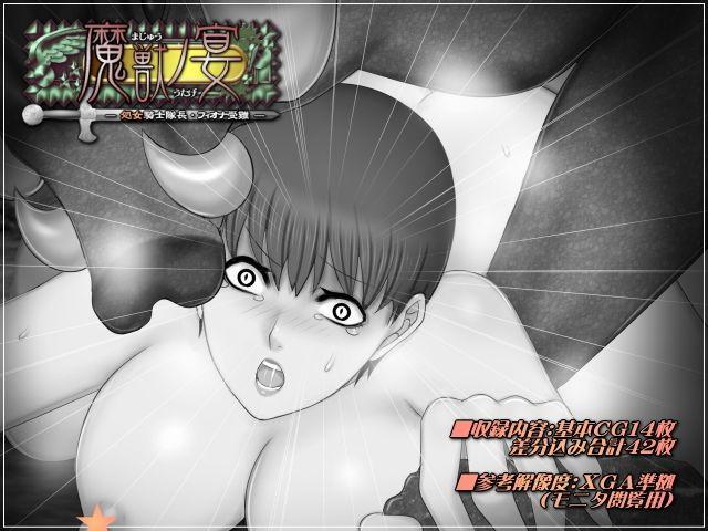 【Mokusa 同人】魔獣ノ宴-処女騎士隊長フィオナ受難-