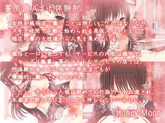 【Honey Moon 同人】裏風俗バイト体験記