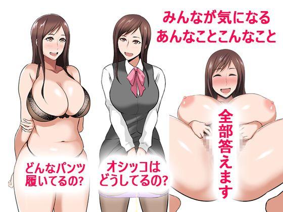 【シイバラ・テツ 同人】フタナリ娘に聞いてみたい!!