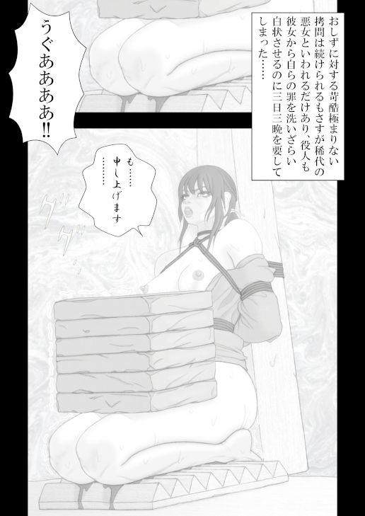 Crysis緊縛乙女絵巻のサンプル画像3