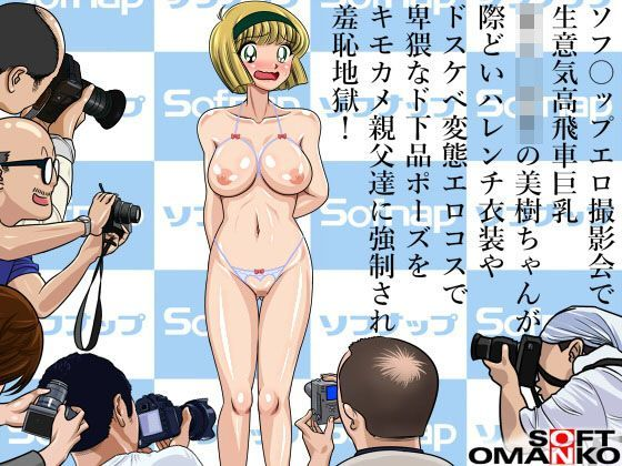 ソフトオナン/SOFT ON OMANKO