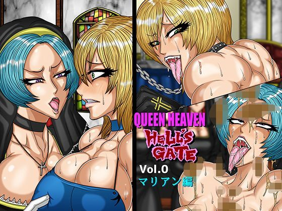 QUEEN HEAVEN HELLS GATE Vol.0 マリアン編の表紙