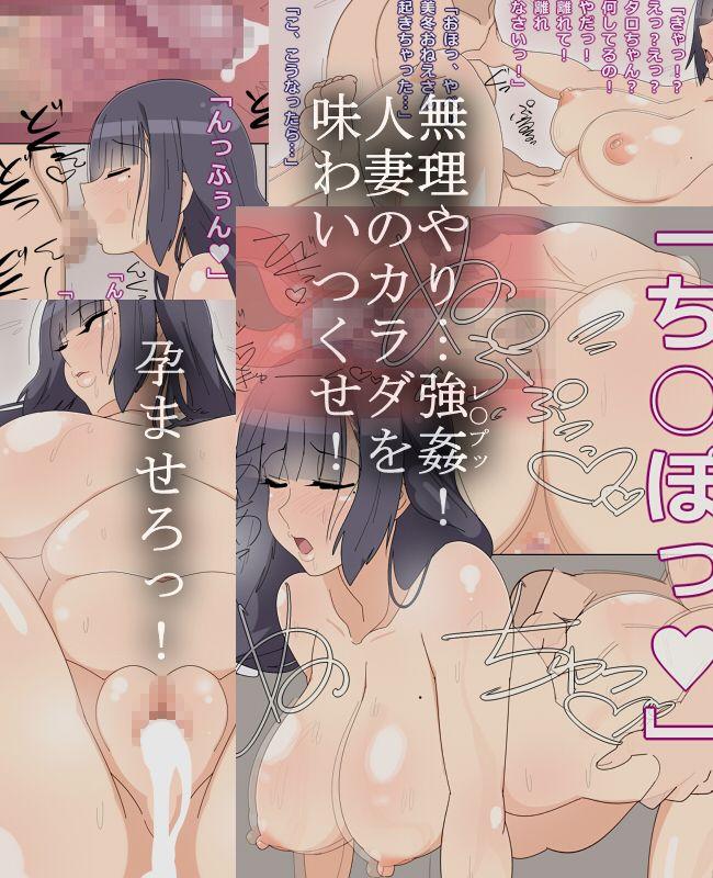 人妻風呂5 【作品ネタバレ】