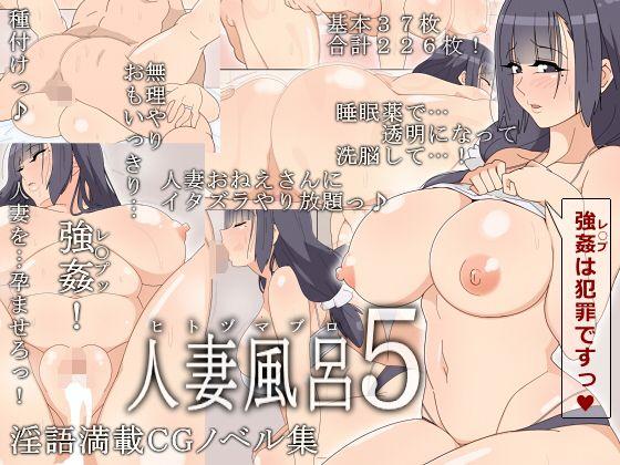 人妻風呂5