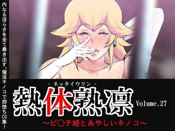 熱体熟凛 Vol.27 〜ピ◯チ姫とあやしいキノコ〜