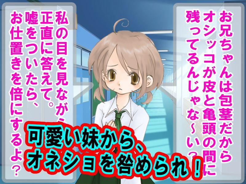 オネショ男子は進学できない! 清子女学院!! 【作品ネタバレ】