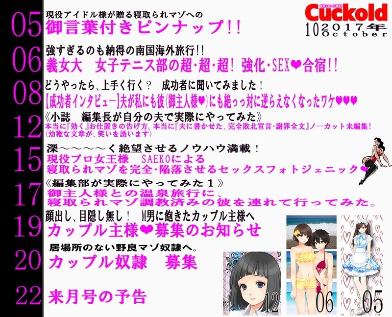 【M小説同盟 同人】寝取られマゾ専門誌Cuckold10月号