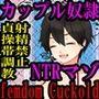 寝取られマゾ専門誌Cuckold 10月号
