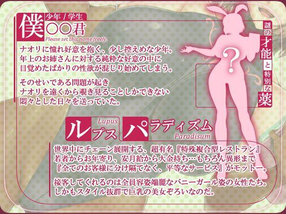 憧れのお姉さんはバニーガール 01/First Bunny Girl