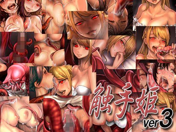 触手姫v3