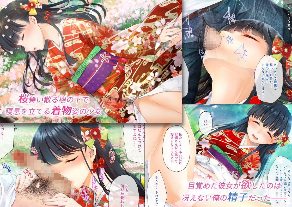 桜舞い散る樹の下で和服少女と種付けセックスのサンプル画像1