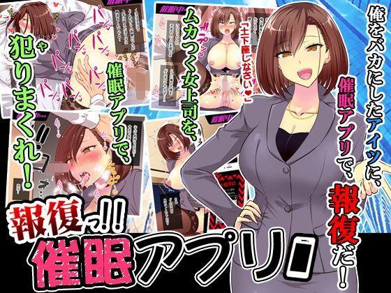 報復っ!!催眠アプリ ~ムカつく女上司編~
