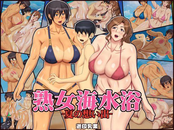 熟女海水浴 -夏の想い出-