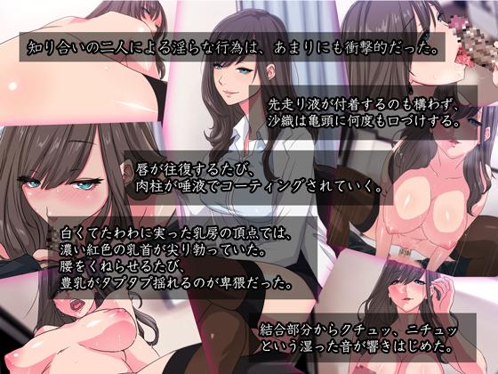 ももいろ女教師 佐久間沙織 -保健室で誘われて 前編- <実業之日本社文庫オマージュ>のサンプル画像2