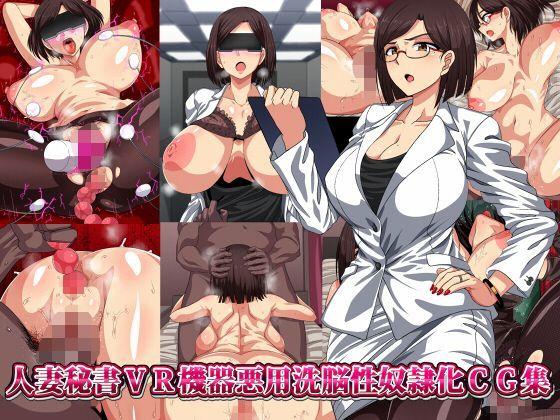 人妻秘書VR機器悪用洗脳性奴隷化CG集の表紙