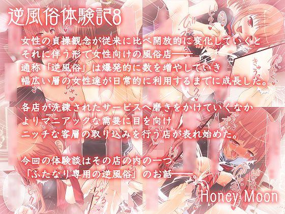 【Honey Moon 同人】逆風俗体験記8