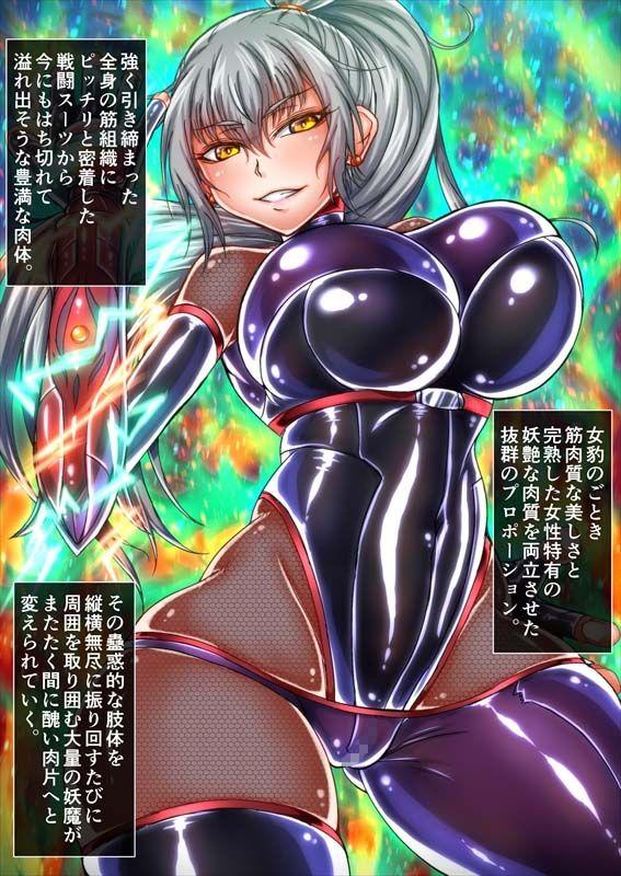 退魔ノ隷刻 Vol.03 〜屈服の改造闘辱調教〜のサンプル画像1