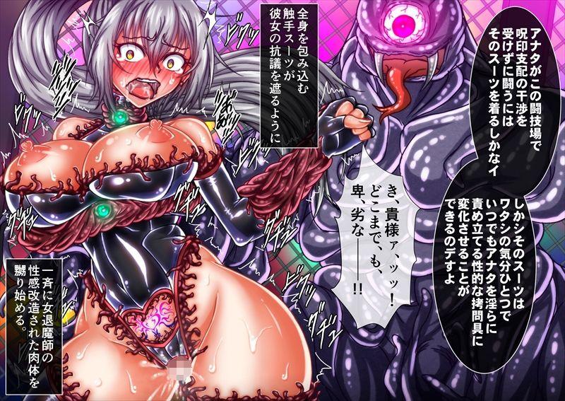 退魔ノ隷刻 Vol.03 〜屈服の改造闘辱調教〜のサンプル画像3